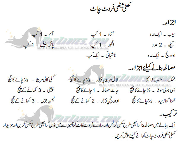 fruit chaat urdu recipe
