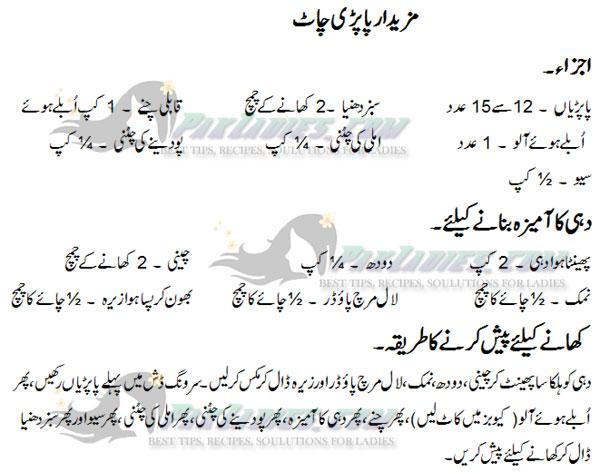papri chaat urdu recipe