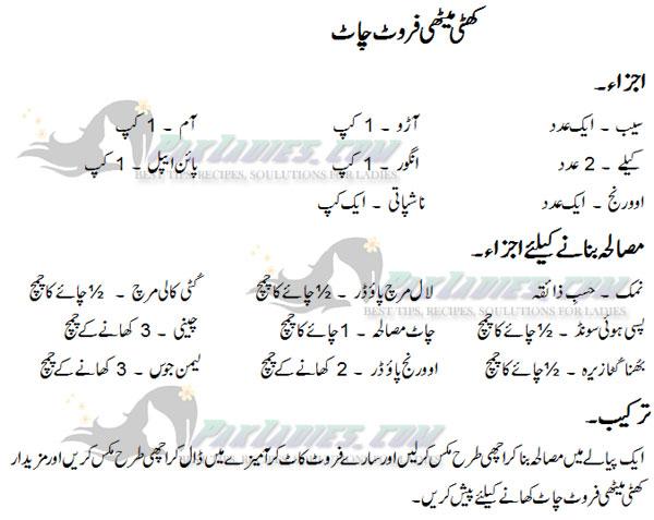 fruit chaat urdu recipe